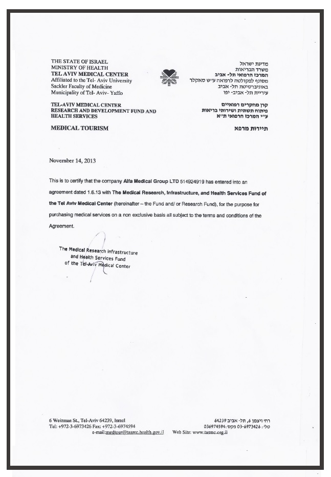 """Компания """"Alfa Medical Group LTD"""" - официальный представитель больницы Ихилов (Сураски) Тель-Авив"""