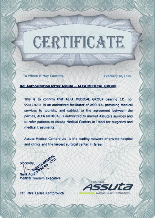 """Компания """"Alfa Medical Group LTD"""" - официальный представитель клиники АССУТА в Израиле"""