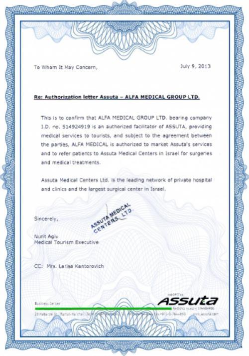 """Перерегистрация компании """"Alfa Medical Group"""" на """"Alfa Medical Group Ltd."""""""