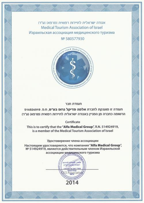 "Компания ""Alfa Medical Group LTD"" - член Израильской ассоциации медицинского туризма"
