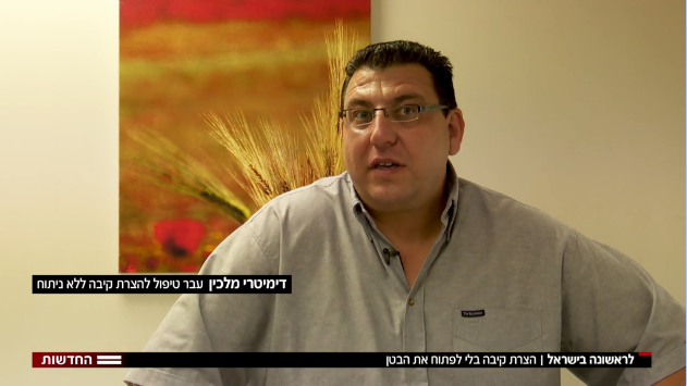 операция по уменьшению желудка в Израиле